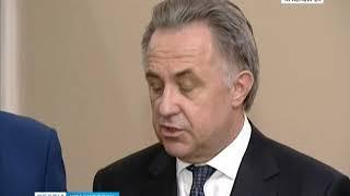 Зампред правительства РФ Виталий Мутко оценил готовность объектов Универсиады