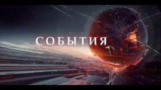Главные Новости ТВЦ  04 03 2018  НОВОСТИ России сегодня 04.03.18 Свежие НОВОСТИ