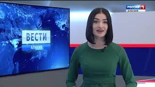 ВЕСТИ-АЛАНИЯ // 12.10.2018