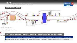 Участок федеральной трассы в Коченевском районе закроют для движения автомобилей