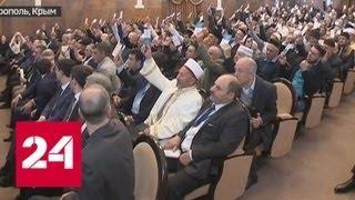 Крымские мусульмане собрались на курултай - Россия 24