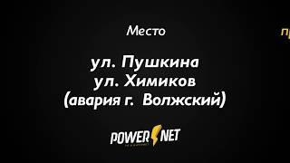 ДТП (авария г. Волжский) ул. Пушкина ул. Химиков 26-05-2018 16:02