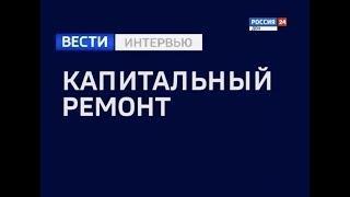 ВЕСТИ. Интервью - Капитальный ремонт» эфир от 04.10.18