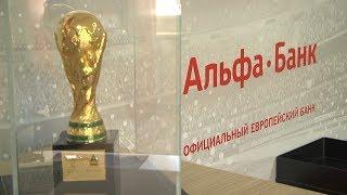 Альфа-банк - официальный банк Чемпионата мира в России