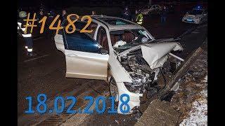 18 02 2018 Подборка аварий и дтп #1482 февраль