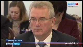 Пензенский губернатор принял участие заседании в Нижнем Новгороде