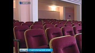 На Ставрополье облагораживают дома культуры