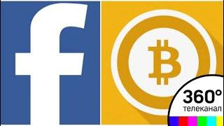 Мужчина подает в суд на Facebook из-за запрета рекламы биткоинов
