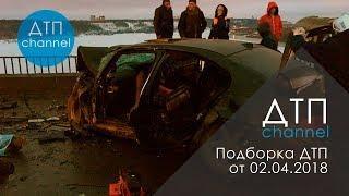 Подборка ДТП за 02.04.2018 год