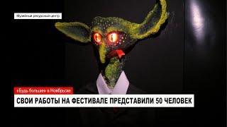 В Ноябрьске прошел фестиваль современно искусства «Будь больше»