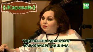 Творчество молодых: Александра Кашина. Каравай 17/11/18 ТНВ