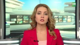 Новости Татарстана 28/02/18 ТНВ