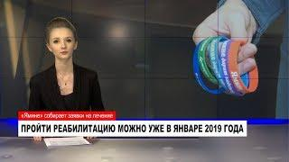 НОВОСТИ от 08.11.2018 с Яной Джус