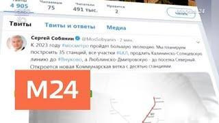 К 2023 году метро Москвы пройдет большую эволюцию - Москва 24