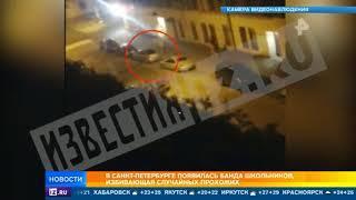 В Петербурге появилась банда школьников, избивающая случайных прохожих