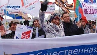 День народного единства – 2018: праздничный митинг в Екатеринбурге