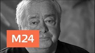 Умер народный артист Роман Карцев - Москва 24