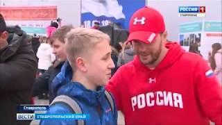 Чемпионы мира провели зарядку в Ставрополе