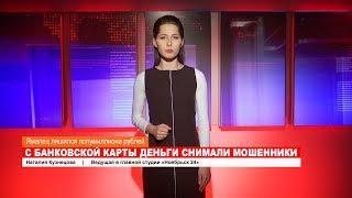 Ноябрьск. Происшествия от 25.10.2018 с Наталией Кузнецовой