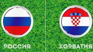 Футбольные болельщики Югры дали прогноз на предстоящий матч Россия - Хорватия