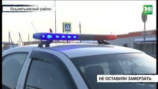 Автоинспекторы спасли от обморожения мужчину в Альметьевском районе | ТНВ