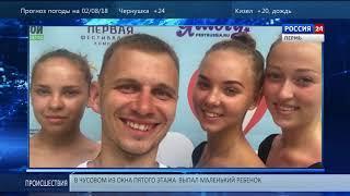 Пермь. Новости культуры 01.08.2018