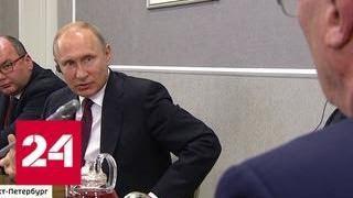Путин ответил на вопросы о третьем сроке и ценах на нефть - Россия 24