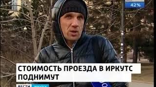 Повысить плату за проезд собираются восемь частных перевозчиков в Иркутске