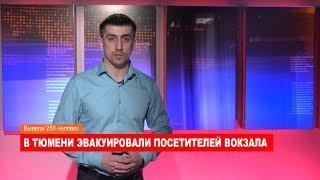 Ноябрьск. Происшествия от 02.04.2018 с Александром Ивановым