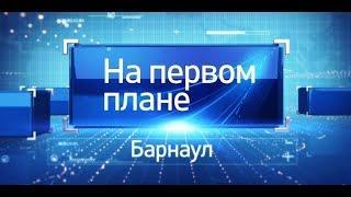 Программа «На первом плане. Барнаул»  от 22 сентября 2018 года