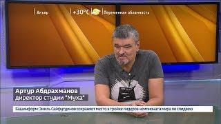 Вести. Интервью - Мультфильм «Садко»