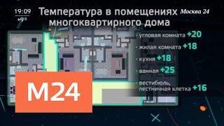 """""""Москва сегодня"""": как в столице проходит отопительный сезон - Москва 24"""
