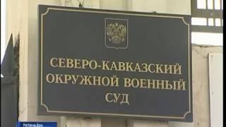Сегодня в Ростове вынесут приговор по делу о госизмене