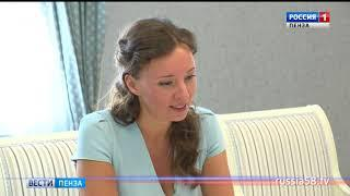 Губернатор и детский омбудсмен в Пензе обсудили летнюю оздоровительную кампанию