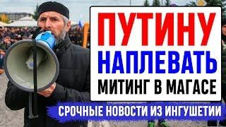 Митинг в Ингушетии — Евкуров с Кадыровым делят земли народа / Ингушетия новости - митинг в Магасе