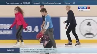 Любителям фигурного катания пообещали «лёгкий» лёд