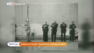 1974 год. Ижевск встречает трехкратную чемпионку мира