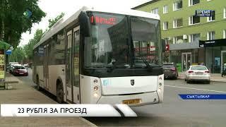 23 рубля за проезд