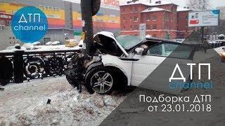 Подборка ДТП за 23.01.2018 год