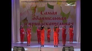 Куйбышевский нефтеперерабатывающий завод устроил конкурс красоты среди сотрудниц
