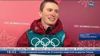 Тюменец Денис Спицов завоевал бронзу на Олимпиаде в Южной Корее