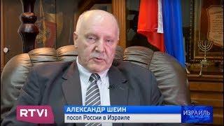 """Посол Александр Шеин в интервью RTVi: """"Россия учитывает интересы Израиля в Сирии"""""""