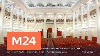 """""""Москва сегодня"""": архитектурное лицо столицы - Москва 24"""