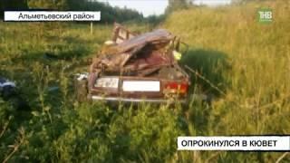 Три человека пострадали в результате серьезной аварии в Альметьевском районе - ТНВ