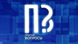 Простые вопросы от 23 мая 2018 года.  Как в ЧМ по футболу готовится министерство туризма Мордовии.