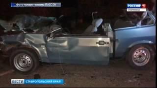 Страшная авария с жертвами на Ставрополье