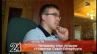 Челнинец стал лучшим студентом Санкт-Петербурга