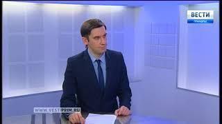 «Вести: Приморье. Интервью» с Андреем Ищенко
