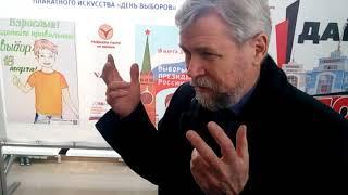 выставка предвыборного плаката в Хабаровске