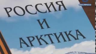 В Пензе презентовали книгу об освоении севера русскими исследователями